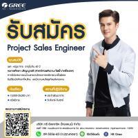 Project Sales Engineer (ประจำพัฒนาการ)  ปฎิบัติงานวันจันทร์-วันศุกร์ (หยุดเสาร์-อาทิตย์)