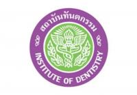 สถาบันทันตกรรม กรมการแพทย์ ประกาศรับสมัครบุคคลเพื่อเลือกสรรเป็นพนักงานกระทรวงสาธารณสุขทั่วไป ตั้งแต่บัดนี้ - 31 พฤษภาคม 2564