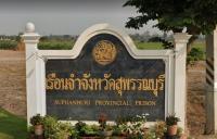 เรือนจำจังหวัดสุพรรณบุรี รับสมัครบุคคลเพื่อเลือกสรรเป็นพนักงานราชการ เปิดรับสมัคร 21 - 30 มิถุนายน 2564
