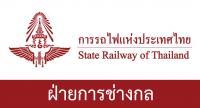การรถไฟแห่งประเทศไทย รับสมัครบุคคลภายนอกเพื่อเข้าปฏิบัติงาน ในตำแหน่งลูกจ้างเฉพาะงาน เพื่อ ทำหน้าที่ รับ-ส่ง เอกสาร และด้านธุรการ เปิดรับสมัคร 5 - 15 กรกฎาคม 2564