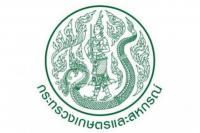 ( รับ 1,664 อัตรา ทั่วประเทศ ) กระทรวงเกษตรและสหกรณ์ รับสมัครบุคคลเพื่อเลือกสรรเป็นพนักงานราชการเฉพาะกิจ เปิดรับสมัครวันที่ 12 - 16 กรกฎาคม 2564