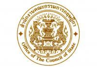 สำนักงานคณะกรรมการกฤษฎีกา รับสมัครบุคคลเพื่อเลือกสรรเป็นพนักงานราชการทั่วไป เปิดรับสมัคร   19 กรกฎาคม ถึง 18 สิงหาคม พ.ศ. 2564