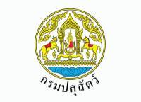 กรมปศุสัตว์ รับสมัครบุคคลเพื่อเลือกสรรเป็นพนักงานราชการทั่วไป เปิดรับสมัคร 15 - 23 กรกฎาคม พ.ศ. 2564