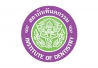 สถาบันทันตกรรม กรมการแพทย์ ประกาศรับสมัครบุคคลเพื่อเลือกสรรเป็นพนักงานกระทรวงสาธารณสุขทั่วไป  ตั้งแต่วันที่ 27 กันยายน - 8 ตุลาคม 2564